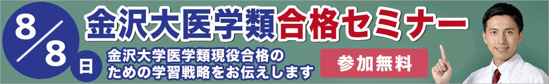 金沢大学医学類合格セミナー
